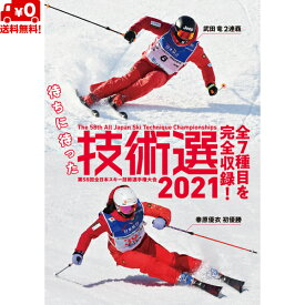 技術選 2021 DVD 第58回全日本スキー技術選手権大会 「58th技術選」DVD スキーグラフィック 芸文社