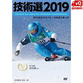 技術選 DVD 2019 第56回全日本スキー技術選手権大会 「56th技術選」DVD OTTO