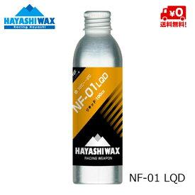 ハヤシワックス HAYASHI WAX パラフィン系リキッドワックス NF-01 LQD 10℃ 〜 -2℃ NF-01LQD