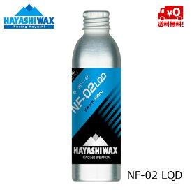 ハヤシワックス HAYASHI WAX パラフィン系リキッドワックス NF-02 LQD -2℃ 〜 -8℃ NF-02LQD