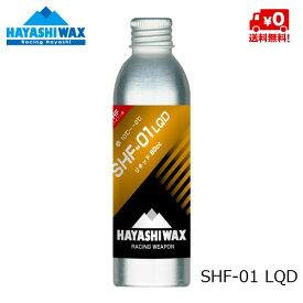 ハヤシワックス HAYASHI WAX パラフィン系リキッドワックス ハイフッ素 SHF-01 LQD 10℃ 〜 -2℃ SHF-01LQD