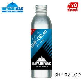 ハヤシワックス HAYASHI WAX パラフィン系リキッドワックス ハイフッ素 SHF-02 LQD -2℃ 〜 -8℃ SHF-02LQD