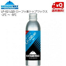 ハヤシワックス HAYASHI WAX ローフッ素 パラフィン系リキッドワックス LF-02 LQD -2℃ 〜 -8℃ LF-02LQD