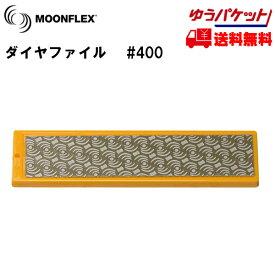 ダイヤフェイス ムーンフレックス #400 イエロー DIAFACE MOONFLEX ダイヤモンドファイル