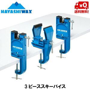 ハヤシワックス HAYASHI WAX 3ピース スキーバイス [TUNE-44]