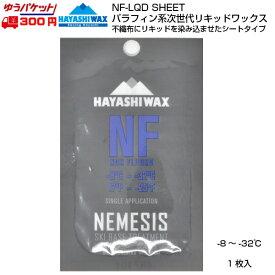 ハヤシワックス パラフィン ペーパーワックス リキッドシート NF-LQD SHEET HAYASHI WAX NF-LQD-SHEET