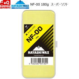 ハヤシワックス ベースワックス スーパーソフト NF-00 180g HAYASHI WAX NF-00