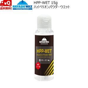 ハヤシワックス スタートワックス ハイペリオン パウダーワックス HPP-WET HAYASHI WAX 10℃ 〜 -2℃ HPP-WET