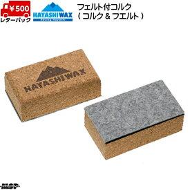 ハヤシワックス フェルト付コルク コルク&フエルト HAYASHI WAX FC-TUNE-1