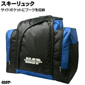 MSP スキーバックパック ブラック×ブルー スキーリュック mspbp-BKBL