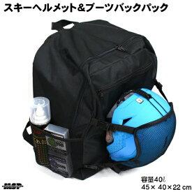 MSP ヘルメット & ブーツ バックパック ブラック スキーバッグ ブーツバッグ MSPHBP-BK-logo