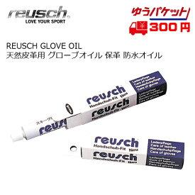 REUSCH GLOVE OIL ロイッシュ グローブオイル 天然皮革用 保革 防水オイル ロイシュ [REU001]