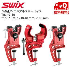 スウィックス SWIX ラジアル スキーバイス [T0149-50]