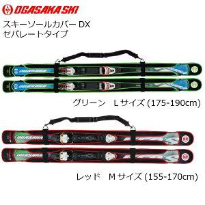 オガサカ スキー ソールカバー DX OGASAKA SOLE COVER DX [133]