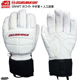 オガサカ スキーグローブ やぎ革 ホワイト OGASAKA GR/WT 358