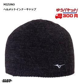 ミズノ ヘルメットインナーキャップ ブラック mizuno Z2JW6510 09 [Z2JW651009]