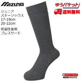 ミズノ ジュニア スキーソックス ブレスサーモ チャコールグレー mizuno [Z2JX653108]