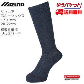 ミズノ ジュニア スキーソックス ブレスサーモ ネイビー mizuno [Z2JX653114]