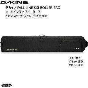 ダカイン オールインワン スキーケース ブラック DAKINE FALL LINE SKI ROLLER BAG BLK 175cm 190cm BA237-286-287-BLK