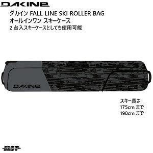 ダカイン オールインワン スキーケース シャドウ DAKINE FALL LINE SKI ROLLER BAG SDA 175cm 190cm BA237-286-287-SDA
