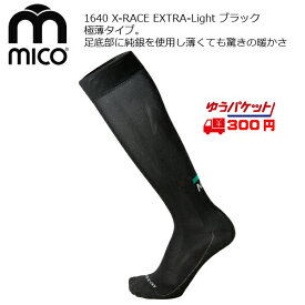 ミコ mico X-RACE Extra-Light 1640 ブラック 極薄 スキーソックス [MICO1640black]