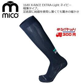 ミコ mico X-RACE Extra-Light 1640 ネイビー 極薄 スキーソックス [mico1640navy]