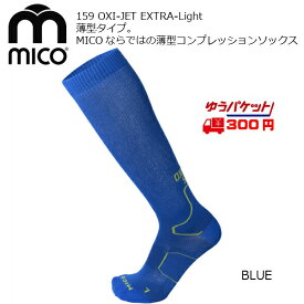 ミコ MICO 159 OXI-JET SKI EXTRA LIGHT 薄手 コンプレッション スキーソックス ブルー [159blue]