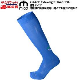 ミコ mico X-RACE Extra-Light 1640 ブルー 極薄 スキーソックス [1640-BLUE]