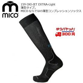 ミコ MICO 159 OXI-JET EXTRA LIGHT 薄手 コンプレッション スキーソックス [mico159black]