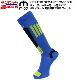 ミコ MICO ジュニア スキーソックス 2608 ブルー KIDS PERFORMANCE SKI SOCKS BLUE [2608bl]