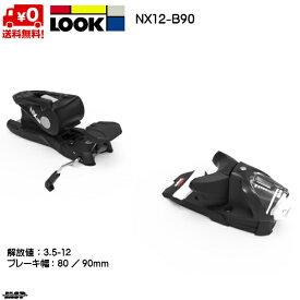 ルック ビンディング LOOK BINDING NX12-B90 NX12-B90