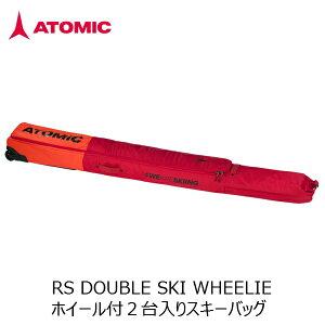アトミック ホイール付 2台入り スキーケース ATOMIC RS DOUBLE SKI WHEELIE AL5037510 [AL5037510]