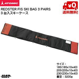 アトミック 3台入 スキーケース ATOMIC REDSTER FIS SKI BAG 3 PAIRS AL5034720