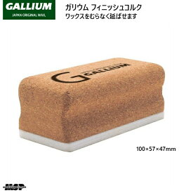 ガリウム フィニッシュコルク GALLIUM FINISH CORK TU0065 TU0065