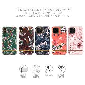 国内正規品 Richmond & Finch iPhone 8 iPhone 7 iPhone SE 第2世代 FREEDOM CASE フローラル 花柄のおしゃれでファッショナブル RF18939i9 RF18940i9