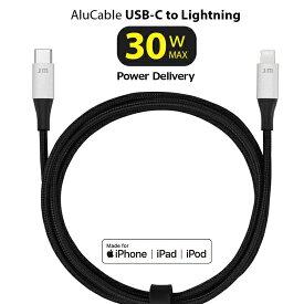 国内正規品 Just Mobile AluCable USB-C to Lightning ケーブル Apple MFi認証取得 急速充電対応 最大30W対応 JM19134