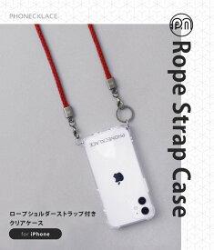国内正規品 PHONECKLACE iPhone 12 mini 5.4インチ ロープショルダーストラップ付きクリアケース 肩や首からiPhoneをかける PC20421i12MN PC20422i12MN