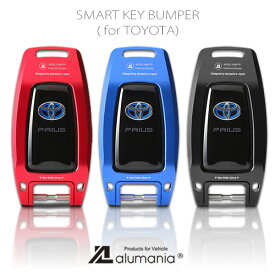 alumania スマートキーバンパー SMART KEY BUMPER TP1 アルミビレット仕上げキーバンパー 50系PRIUS,C-HR,70系CAMRYなど VSMK-TP1-RE