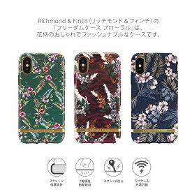 <Richmond & Finch リッチモンド&フィンチ>【iPhone X/XS 5.8インチ】 FREEDOM CASE フローラル 花柄のおしゃれでファッショナブル IPX-403 IPX-404 IPX-308