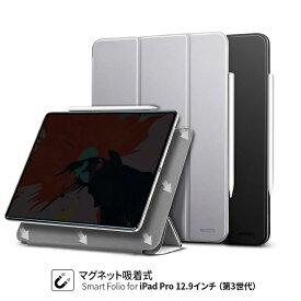 <Electronic Silk Road> 【 iPad Pro 12.9inch 2018モデル】 第3世代 用マグネット吸着式 Smart Folio オートスリープ機能、スタンド機能付き ES16268 ES16269
