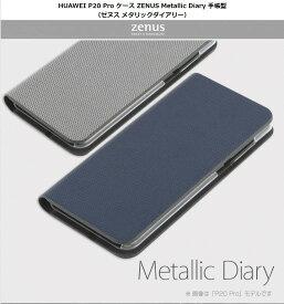 <ZENUS ( ゼヌス )>【HUAWEI P20 Proケース】 手帳型 Metallic Diary メタリックカラーのPUレザーを使用し、光沢感のあるシンプルでおしゃれなケース Z13124