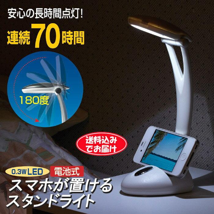 【送料無料(一部地域除く)】【代引不可】LED コードレス スマホが置けるスタンドライト GT-AST3303(210440)【GT】