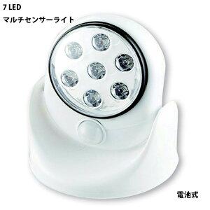 7LED マルチセンサーライト SV-5462 (210883) 防犯 対策 グッズ 玄関 エントランス 階段 LED 角度調節可 人感センサー 乾電池式 防水 屋外 屋内 ライト LEDライト 防犯対策 空き巣対策 センサーライ
