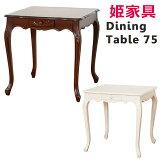 【送料無料】コモダイニングテーブル75引出付(92347)ホワイトブラウン【KR】