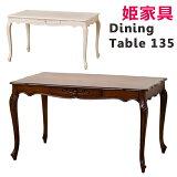 【送料無料】コモダイニングテーブル135(92207)ホワイトブラウン【KR】