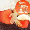 治療機器 お腹 温め 冷え あたため 腹巻 腰 子宮 温めグッズ グッズ 子宮温活 ホットベルト ゆたんぽ 生理痛 下腹部温…
