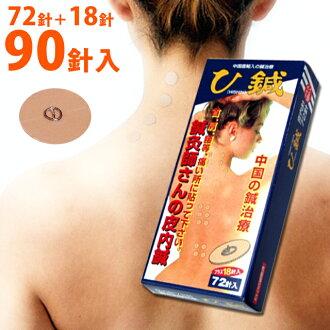 • 在膨胀型 90 针 (72 针 + 18 针) (11572) 阈值索纳皮肤天针灸针隐藏针