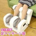 足マッサージ器足もみ健康むくみ解消疲労回復足元リラックスヒーター