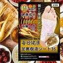 樹液シート 足裏シート 毎日健康 足裏樹液シート 36枚 19種類の健康成分 高麗人参入り (54576) 日本製 樹液 シート 足…