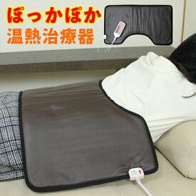 【送料無料】温熱治療器ぽっかぽか (58217)  冷え性 腰痛 温め 効果 【KR】